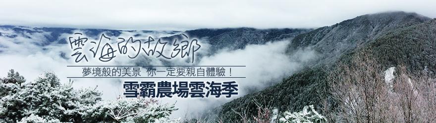 雄獅旅遊,台灣觀巴,天天出發,雪霸農場,雪霸國家公園,雲海