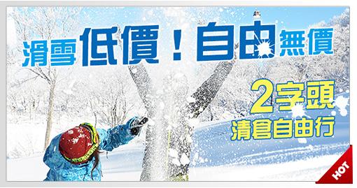 新潟滑雪 狂抽猛送