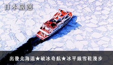 北海道破冰船