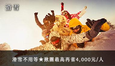 滑雪不用等★揪團最高再省4,000元/人