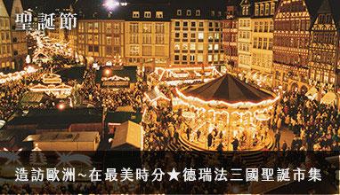 造訪歐洲~在最美時分★德瑞法三國聖誕市集