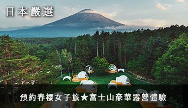 【日本嚴選】預約春櫻女子旅★富士山豪華露營體驗