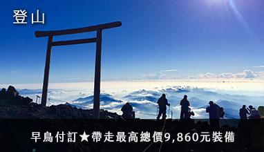 【登山】早鳥付訂★帶走最高總價9,860元裝備