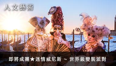 【人文藝術】即將成團★迷情威尼斯 ~ 世界級變裝派對