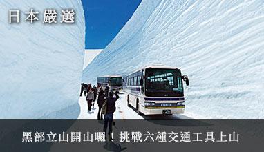 【日本嚴選】黑部立山開山囉!挑戰六種交通工具上山