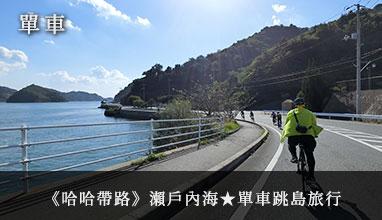 【單車】《哈哈帶路》瀨戶內海★單車跳島旅行