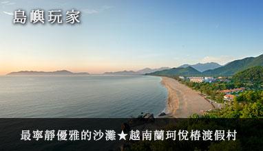 【島嶼玩家】最寧靜優雅的沙灘★越南蘭珂悅椿渡假村