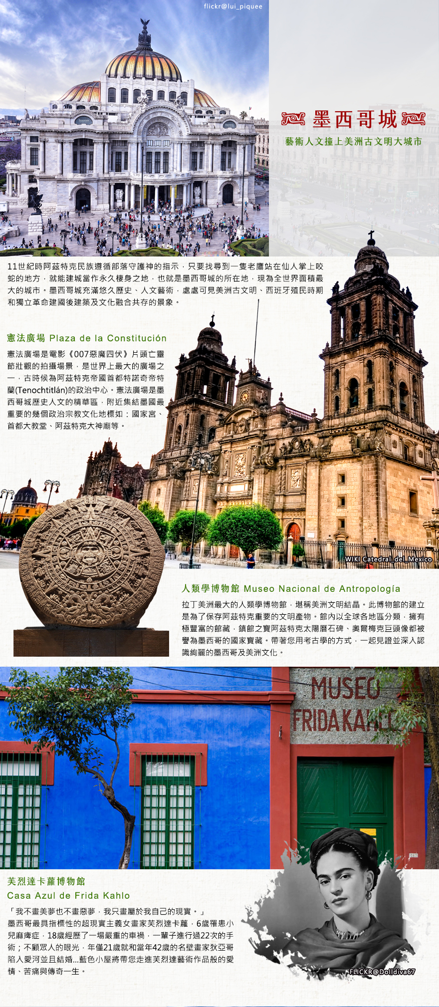 墨西哥城~藝術人文撞上美洲古文明大城市