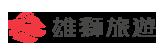 雄獅旅遊 logo
