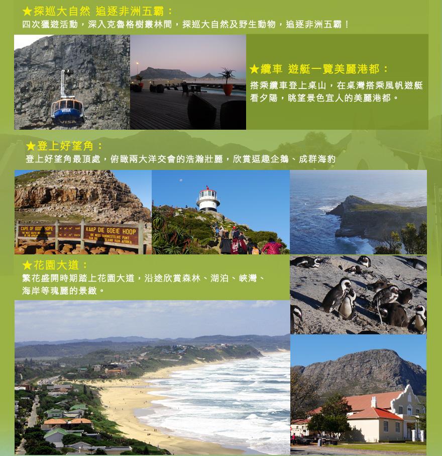 全球资讯_翔盛旅游全球资讯网