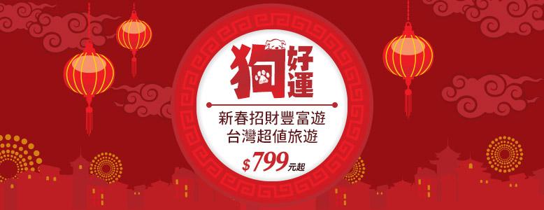 狗好運 新春招財豐富遊 台灣超值旅遊$799元起
