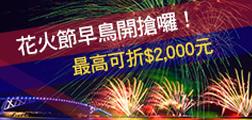 (團體)花火節早鳥開搶囉!最高可折$2,000元