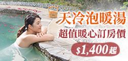 (訂房)天冷泡暖湯超值暖心訂房價 $1,400起