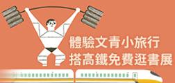 (自由行)體驗文青小旅行 搭高鐵免費逛書展