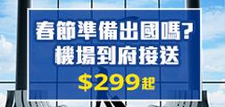 (旅途中)精選全台必去溫泉 優惠倒數 最低$359起