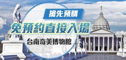 (旅途中)搶先GO 免預約直接入場台南奇美博物館