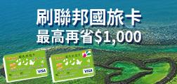 (銀行)刷國旅卡 最高在省$1,000