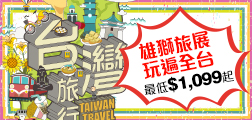 (自由行)雄獅旅展 玩遍全台 最低$1,099起