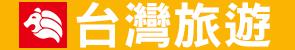 雄獅台灣旅遊