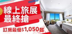 (訂房)線上旅展最終搶▼訂房最優$1,050起