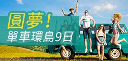 (主題)圓夢!單車環島9日