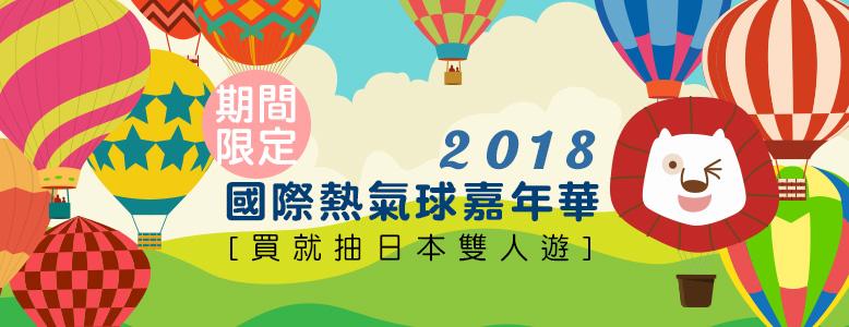 期間限定!2018國際熱氣球嘉年華 買就抽日本雙人遊