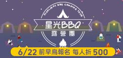 (主題旅遊)星光BBQ露營團》6/22前早鳥報名,每人折500