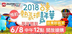 (旅途中)預購2018台東熱氣球嘉年華台東好玩卡繫留體驗