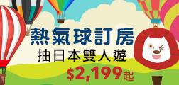 (訂房)熱氣球訂房★抽日本雙人遊 $2,199起