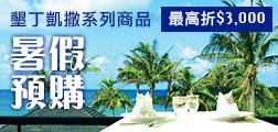 (自由行)暑假預購》墾丁凱薩系列商品最高折$3,000