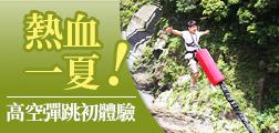 (主題旅遊)熱血一夏!高空彈跳初體驗