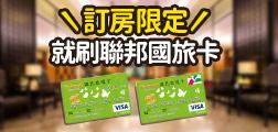 (銀行專區)訂房限定 就刷聯邦國旅卡