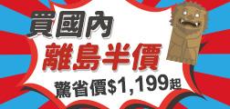 (團體)買國內離島半價 驚省價$1,199起