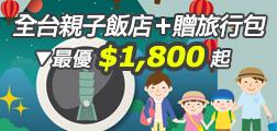 (訂房)全台親子飯店+贈旅行包▼最優$1,800起