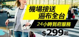 (旅途中)機場接送 遍布全台24小時到府服務 $299起