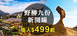 (主題旅遊)野柳九份新開線 每人$499起