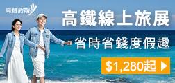 (自由行)高鐵線上旅展 省時省錢度假趣$1,280起
