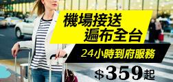(旅途中)機場接送 遍布全台24小時到府服務 $359起