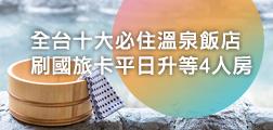 (銀行專區)全台十大必住溫泉飯店 刷國旅卡平日升等4人房
