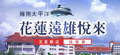 (行程)台灣好美♥讓雄獅帶你遇見 加入雄獅帶你玩台灣 LINE@ 第一手台灣旅遊資訊超殺優惠獨家搶購