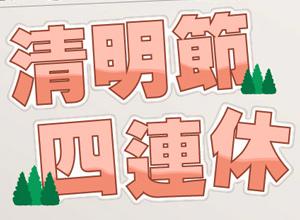 (團體)寶可夢專車台南抓寶趣