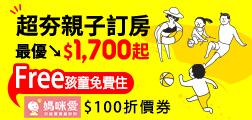 (訂房)超夯親子訂房 最優↘$1.,700起 Free孩童免費住 折價券$100免費送