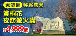 (主題旅遊)免裝備輕鬆露營 賞桐花夜訪螢火蟲$4,999起