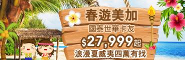 【銀行活動】春遊美加國泰世華卡友$27,900起