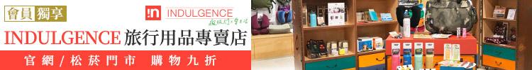 【會員活動】INDULGENCE旅行用品專賣店會員獨享 官網/松菸門市購物九折
