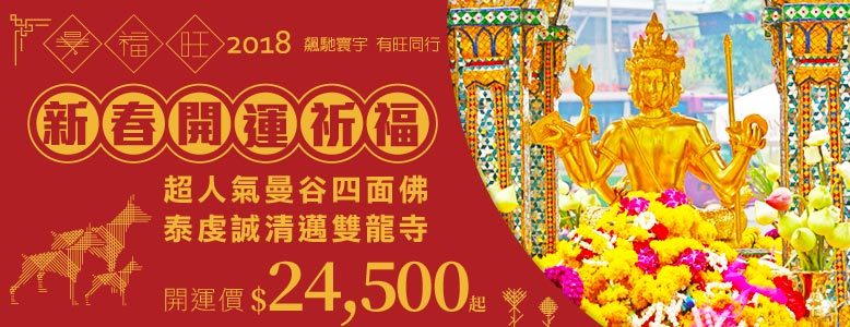 新春開運祈福 超人氣曼谷四面佛 泰虔誠清邁雙龍寺 開運價$24,500起