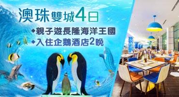 親子遊長隆海洋王國入住企鵝酒店2晚