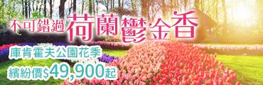 【台北出發】荷蘭鬱金香$49,900起