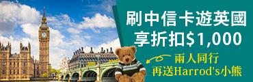 【銀行活動】刷中信卡遊英國享折扣$1,000