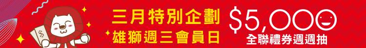 【門市活動】雄獅週三會員日全聯禮券週週抽